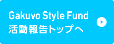Gakuvo Style Fund 活動報告トップへ